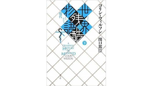 日馬富士の暴行問題からみる社会と犯罪についての分析 「当然」というラインをどこに引くか