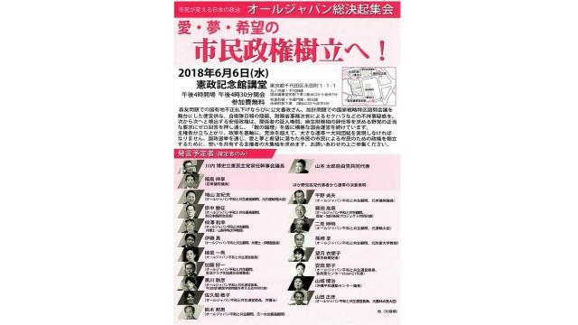 【選挙】野党共闘の新潟知事選が厳しい情勢なので応援を! 反安倍自民公明「オールジャパン」集会