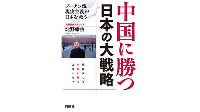 北野幸伯氏の新著『中国に勝つ 日本の大戦略 プーチン流現実主義が日本を救う』を読む