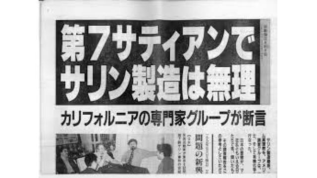 (有料)オウム真理教の死刑囚の死刑が執行 解明されていないオウム事件の闇と背後関係について