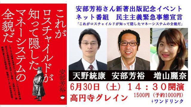 【動画】安部芳裕氏 新著『ロスチャイルドが知って隠したマネーシステムの全貌』の出版記念講演会