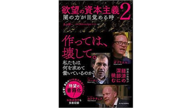 NHK「欲望の資本主義」 資本主義の最大の特徴である債務マネーの影響から目を逸らさせる内容