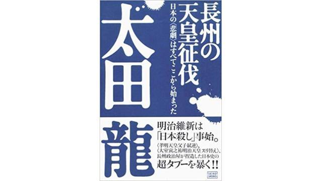 【動画】日本最大のタブーの一つ 天皇制とは何か? 根っこ勉強会 第16回