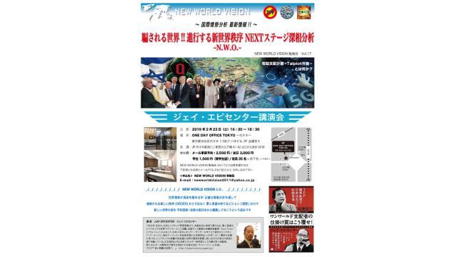【講演会】2/23 ジェイ・エピセンター 騙される世界!! 進行する新世界秩序~NWO~NEX