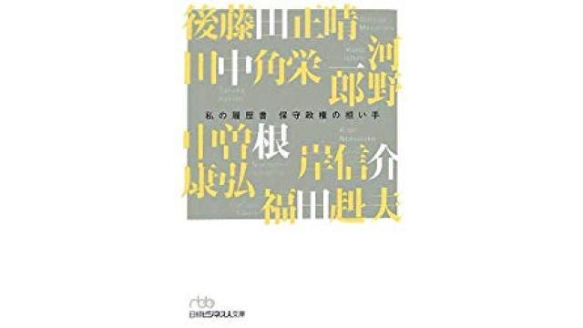 【動画】ロスチャイルドが金利交渉で福田赳夫元首相を脅迫していたという衝撃の事実