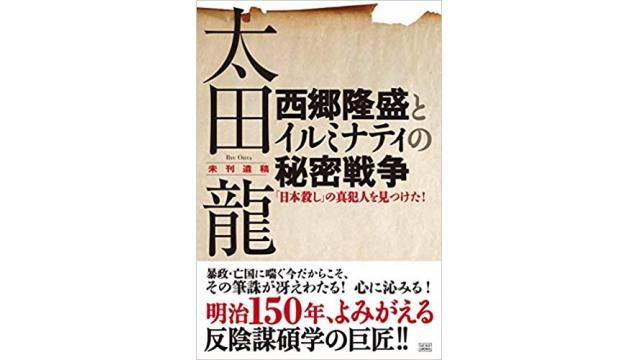 太田龍氏の未刊遺稿 『西郷隆盛とイルミナティの秘密戦争』の感想