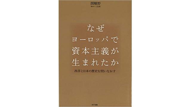 【本の紹介】『なぜヨーロッパで資本主義が生まれたか 西洋と日本の歴史を問いなおす』関ひろの