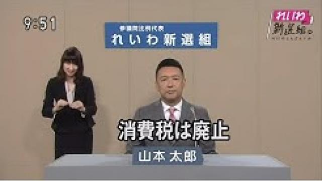 【動画】必見!れいわ新選組 山本太郎代表の政見放送 人間の尊厳ある社会を訴える名演説を図解で解説