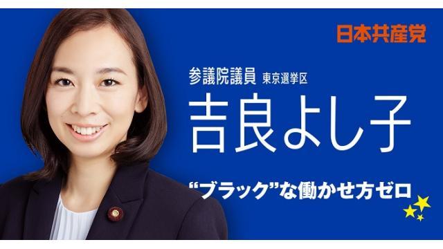 【動画】日本共産党の吉良よし子議員と小池晃議員の選挙演説 実に真っ当な安倍政権への批判