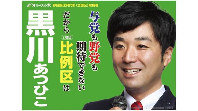 【選挙動画】7月16日の渋谷のハチ公前で行ったオリーブの木の黒川敦彦代表への応援演説