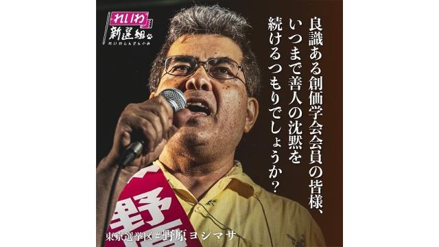 【動画】安倍自民党の暴走を支える公明党を潰す!と宣言する創価学会員の野原候補の気迫ある演説