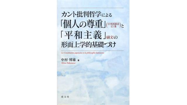 『本 カント批判哲学による「個人の尊重」と「平和主義」の形而上学的基礎づけ』を民主の原理から図解