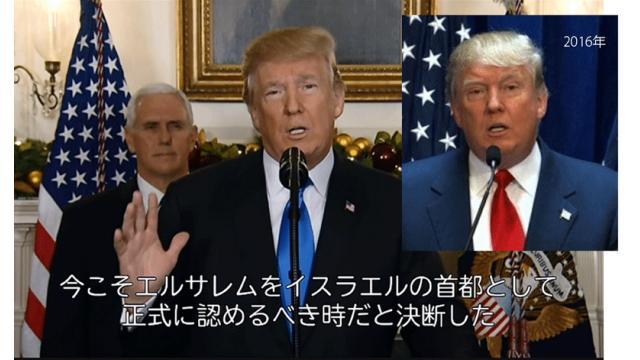 【動画】トランプ大統領はアメリカ第一主義か?イスラエル第一主義か? 天野統康 真民主の会
