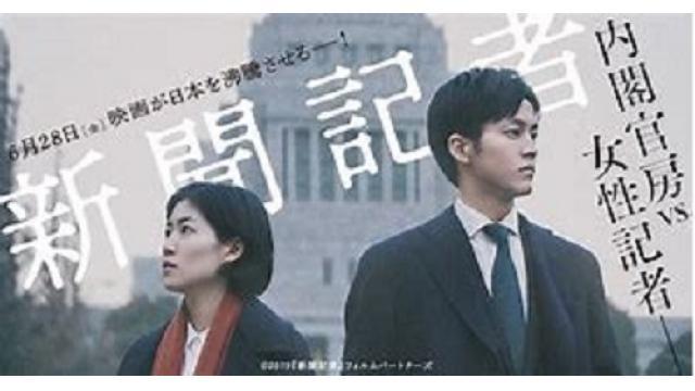 映画『新聞記者』「日本の民主主義は形だけ」と現在の日本の民主主義の欠陥を描き出した力作