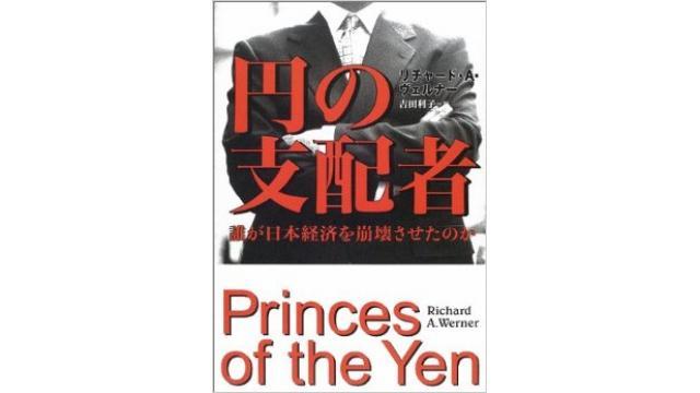 【動画】音声版 第10部 リチャード・ヴェルナー氏の信用創造理論に基づいた日本経済の流れ(前半)
