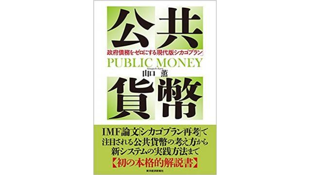 動画】銀行業ではなく政治がお金を発行する公共貨幣の提案と経済学の詐欺 山口薫アンカラ大学教授