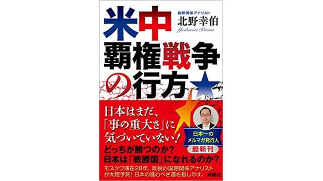 ロシア政治経済ジャーナルの北野幸伯氏の新著『米中覇権戦争の行方』の感想 正確な現状認識を促す力作