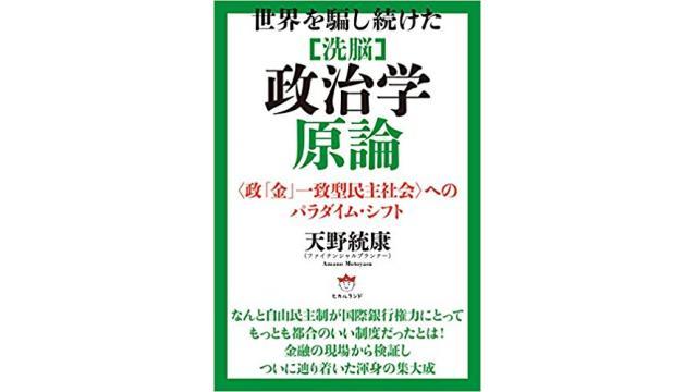 拙著『世界を騙し続けた洗脳政治学原論』 のKindle版(電子書籍)が発売開始