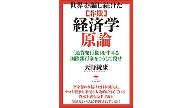 拙著『世界を騙し続けた詐欺経済学原論』 のKindle版(電子書籍)が発売開始