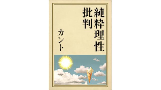 NHK『100分de名著』でカントの『純粋理性批判』が紹介 メイソン思想と民主主義の基礎的理論