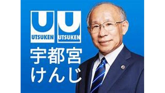 東京都知事選(7月5日投票)に宇都宮けんじ氏が立候補 立憲、共産、社民が支持 オール野党で勝利を