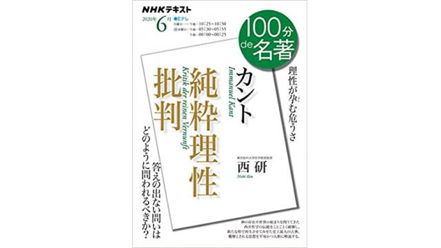 NHK『100分de名著』でカントの『純粋理性批判』の3回目 理性の性質と限界と暴走について