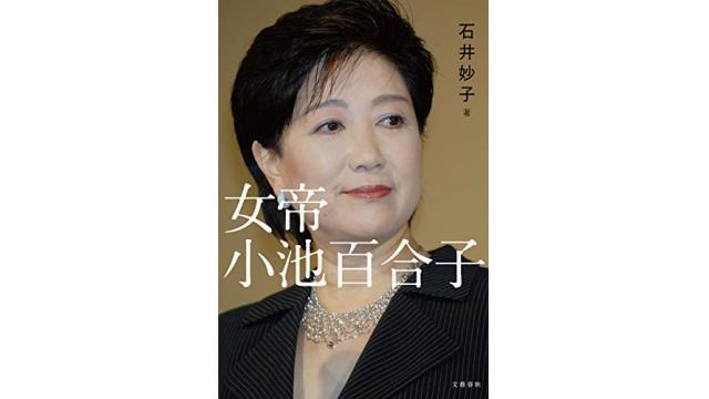 『女帝 小池百合子』の感想 読んだ人の殆どが「小池都知事に投票しなくなる」と言われる話題の本
