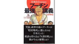 ロシア政治経済ジャーナルの北野氏から最新刊を頂く&日本人が自らの洗脳を解く方法