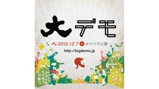 12月7日の現政権批判の代々木デモに参加 アーティストたちの影響力に期待