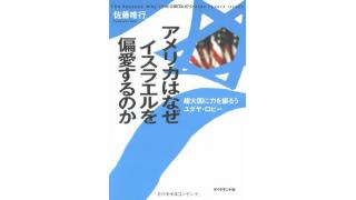 Twitter14年1月24~26日 HSBCの怪しい動き 大手メディアでもイスラエルロビーの米国への影響を風刺 米軍基地に囲まれる東京
