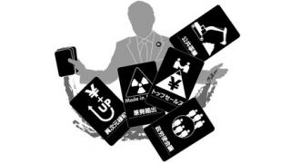 Twitter14年1月31日~2月1日 新都知事選の最重要な争点は新自由主義への批判 靖国参拝で国際的に孤立していることを知らない日本