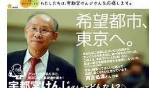 Twitter14年2月7~8日 都知事選関連 国家戦略特区は東京と日本を奴隷化する。反対している宇都宮けんじ候補に投票を