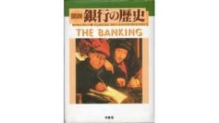 図説 銀行の歴史 エドウィン・グリーン著 を読む 1