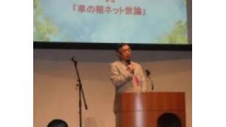 2月23日 山崎康彦氏が主催する勉強会で講演を予定
