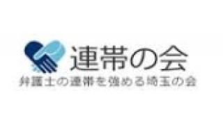 日本国憲法擁護派「埼玉弁護士 連帯の会」のHPがアップ 私の講演内容も掲載