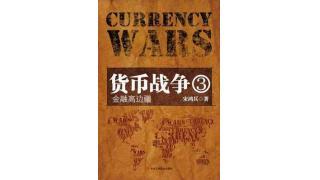 2 何故、中国やソ連の20世紀の社会主義国家は資本主義経済の本丸たる通貨発行権の問題を軽視したのか