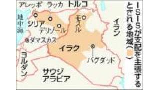 Twitter9月18~20日 イスラム国を欧米の茶番と述べるイラン 経済関連記事 ※記事の補足あり