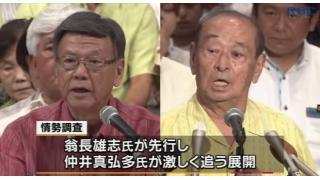 Twitter11月11~14日 ・沖縄県知事選での仲井真陣営による異常なネガティブキャンペーン ・集団的自衛権に反対し2人目の焼身自殺