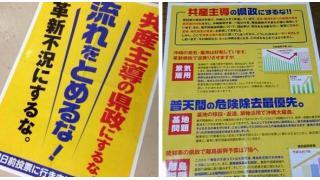 デマゴーグを続ける沖縄知事選の仲井真陣営と安倍自民。汚い手段をとる集団に権力を与える事の危険性。