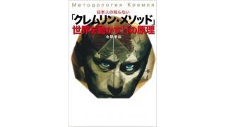 全日本人必読の書!日本人の知らない「クレムリン・メソッド」世界を動かす11の原理 北野幸伯