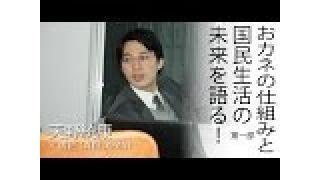 【動画】 「おカネの仕組みと国民生活の未来を語る!」天野統康×橘 匠 2012年1月
