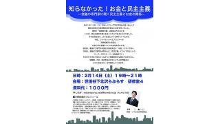 講演会のご案内 東京 2月14日(土) 知らなかった!お金と民主主義 天野統康