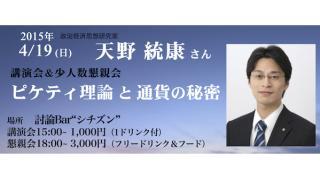 講演会のご案内 4月19日 大阪 ピケティ理論と通貨の秘密 天野統康 討論Barシチズン