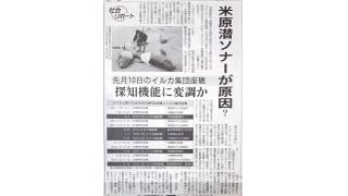 イルカやクジラの座礁は米原潜艦のソナーが原因と赤旗が報道 日本近海で何をしているのか?