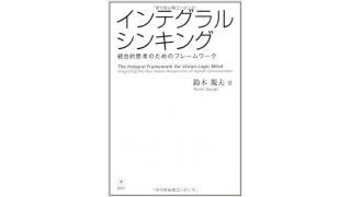 【講演会】インテグラル・エジュケーション研究会 特別セッション 8月29日 天野統康