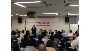 東京地裁で行われたTPPの第一回の違憲訴訟に参加。TPPは究極の売国的、非民主的政策