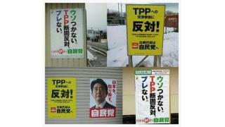 Twitter9月29~10月2日 究極の売国政策TPPを推進する安倍自民公明政権