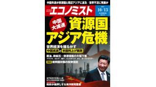 (有料)中国経済は既に回復に向かっており、世界同時株安の原因は中国ではない、との記事