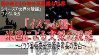 Twitter10月3~11日 米国と有志連合はISと戦ってきたフリをしてきたという茶番