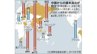 (有料)新興国への投資が27年ぶりに流出超へ 金融バブルの変動の背景